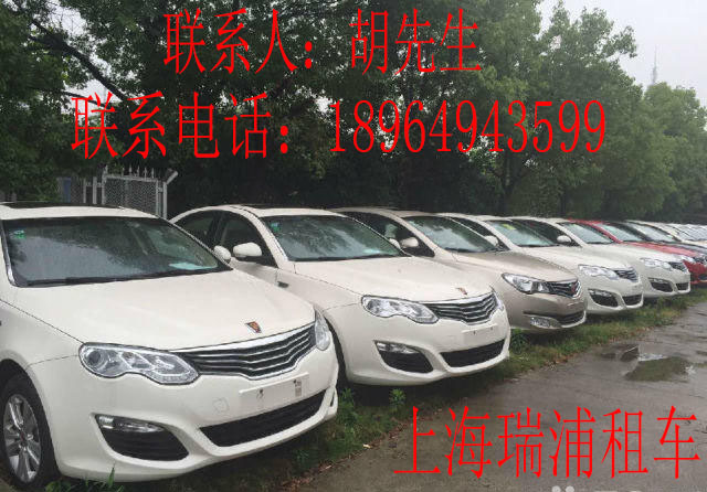 沪Y牌照租赁专车 荣威550豪华版油电混合动力专车租赁高清图片